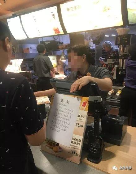 """麦当劳贴通知""""怒怼""""北京南站安检,北京南站回应"""