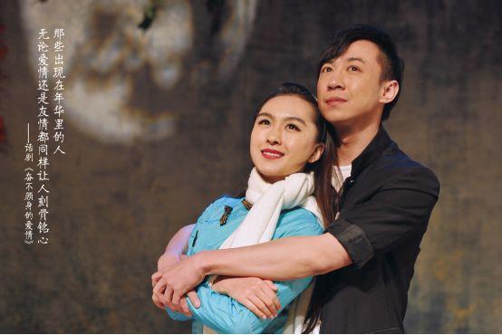 看不腻的小剧场神话——《奋不顾身的爱情》
