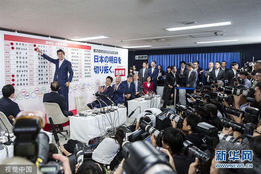 日本参议院选举最终结果揭晓:执政联盟获得议席超过半数