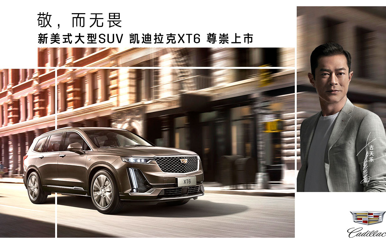 Image result for 古天樂代言《Cadillac XT6