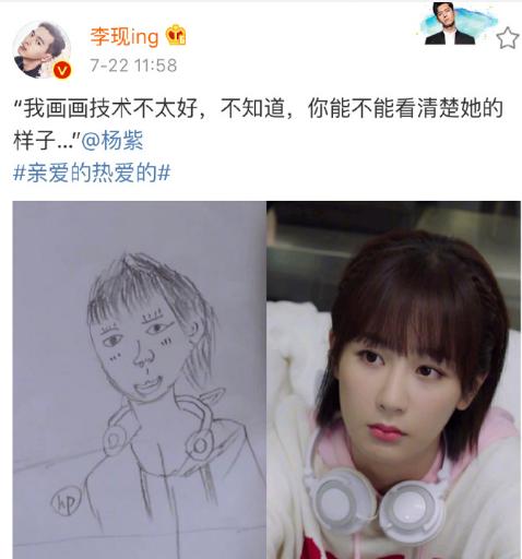 """李现杨紫为对方画肖像""""互相伤害"""""""