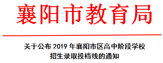 襄阳公布2019市区高中招生录取投档线公布!