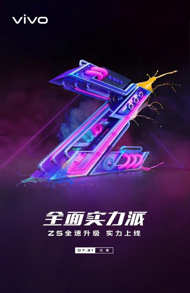 <b>vivo Z5什么时候发布?vivo Z5发布时间公布</b>