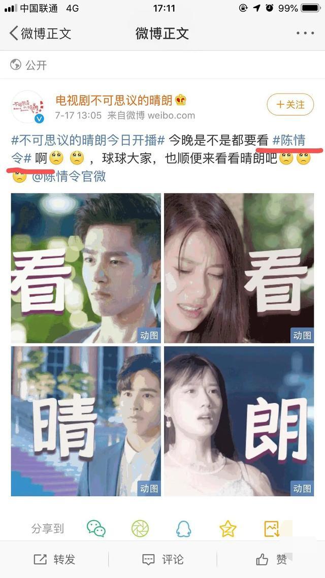 陈情令官博宣传别家剧惹粉丝不满,连发两条微博道歉
