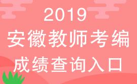 安徽教师成绩-2019安徽省教师考编成绩查询入口