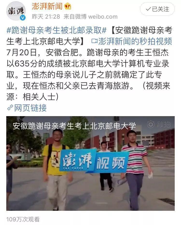 农村男孩684分被清华预录取,他的故事感动中国,值得每个人都看看!