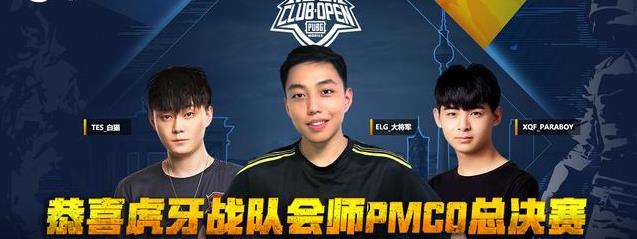 PMCO:三支中国战队跻身决赛,全来自国内虎牙签约战队