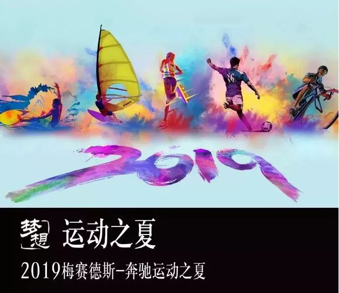 荧光、酷炫、奔跑!2019梅赛德斯-奔驰绍兴运动之夏完美落幕