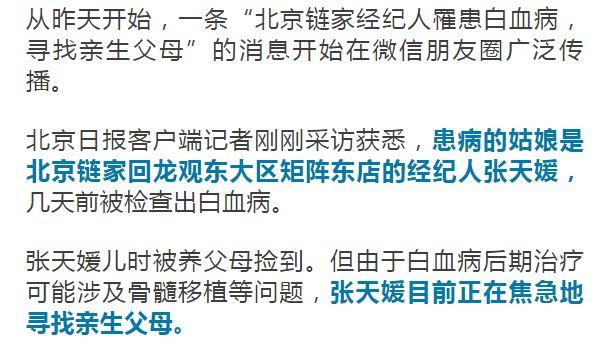 24岁姑娘突患白血病,全北京都在帮她寻找亲生父母!