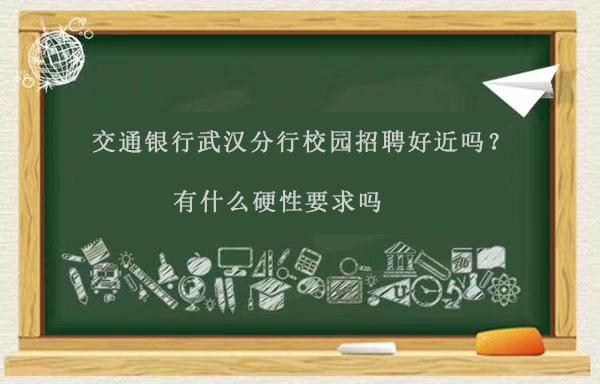 交通银行武汉分行校园招聘好考吗?有什么硬性要求吗?