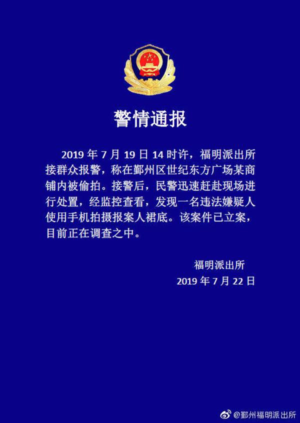 在商铺内被人用手机偷拍裙底,宁波警方查看监控后立案调查