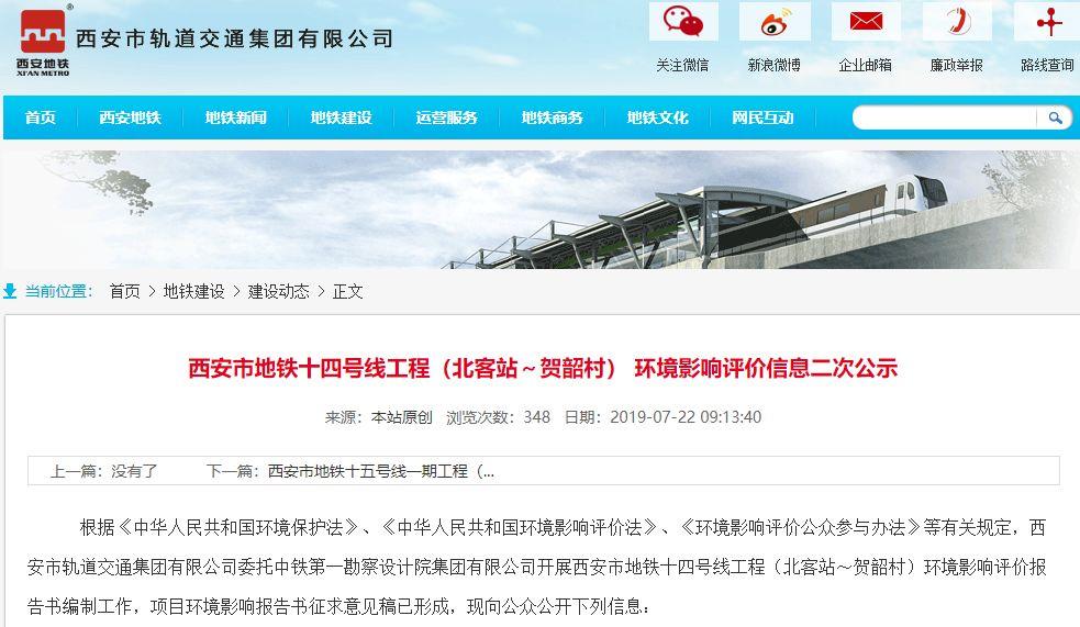 14号西安活动策划线年西安还要建设这些线路 行业新闻 丰雄广告第1张