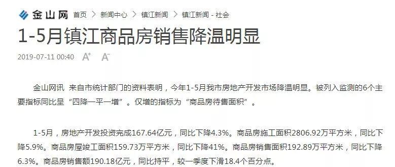 惨了!刚刚镇江360个小区最新二手房价出炉,227个小区都在跌!