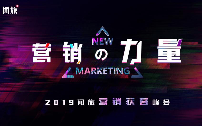 2019闻旅营销获客峰会将于2019年9月6日在北京召开!
