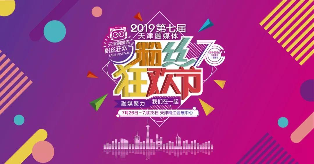 由天津海河传媒中心倾力打造的2019第七届天津融媒体粉丝狂欢节又双叒叕要来啦!亲,你准备好了吗?
