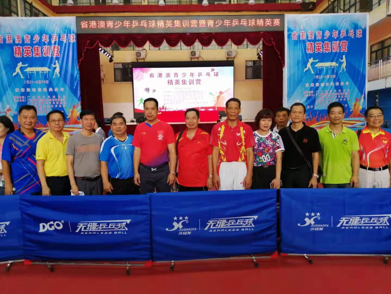 省港澳青少年乒乓球精英集训营开幕式并正式开营