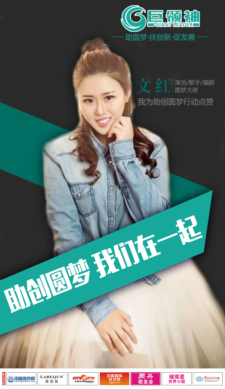 <b>文红—助创圆梦大使、中国微商网专家智库委员会编剧</b>