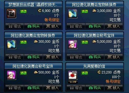 dnf 游戏内出现一本万利的买卖,但是要注意好拍卖行价格