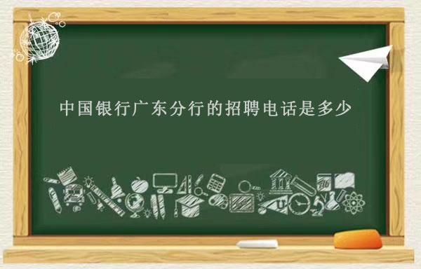 中国银行广东分行的招聘电话是多少?