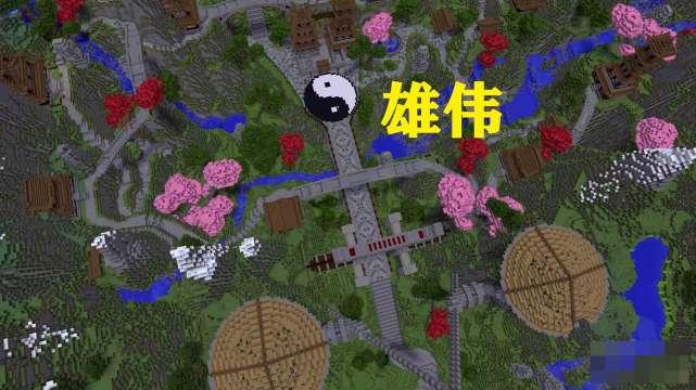 我的世界:颠覆玩家眼中的中国风建筑,太极图很大,搭建图片