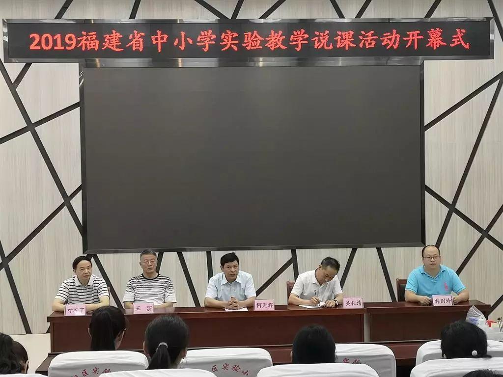 我市在福建省2019年中小学实验教学说课活动中创佳绩