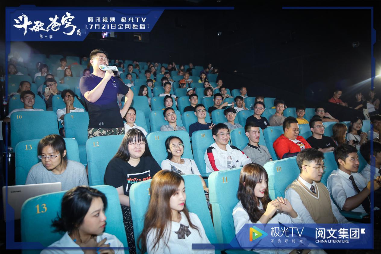 动漫《斗破苍穹》第三季观影会 极光TV开启大屏国漫新潮 业内 第17张