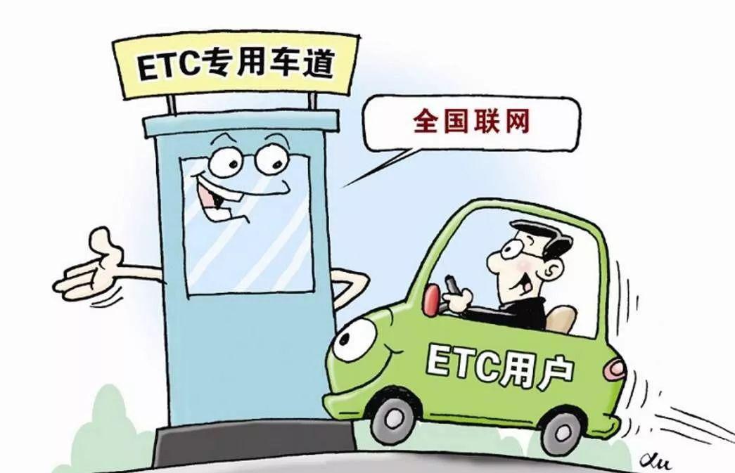 市交通局解答ETC安装普遍关注问题