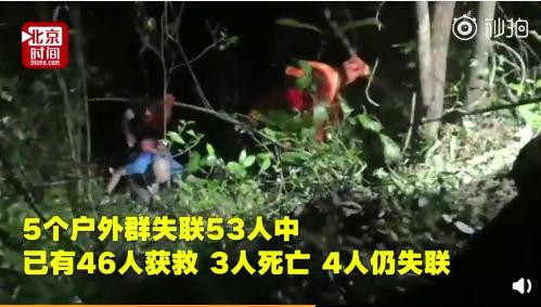 江西283名驴友遇险4人死亡,险情原因何在?