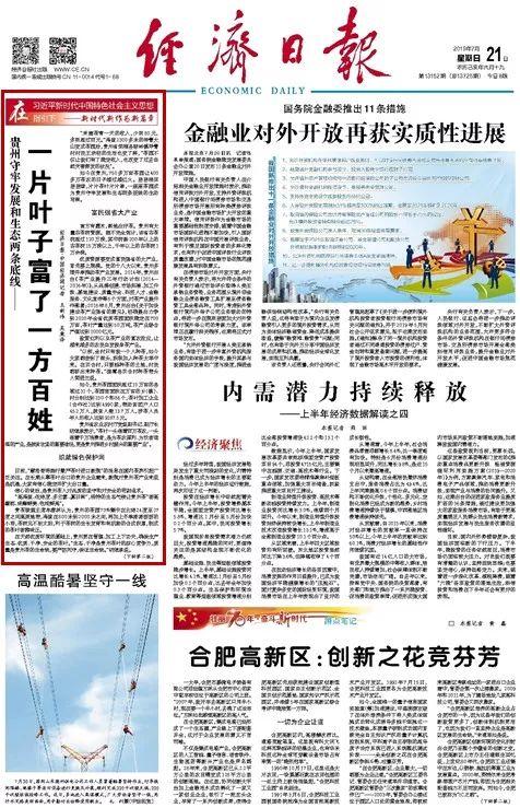 《经济日报》头版头条关注贵州守牢两条底线:一片叶子富了一方百姓