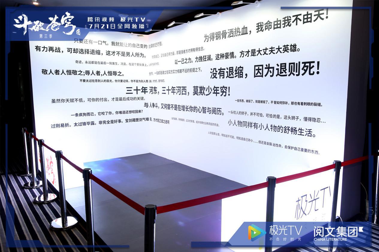 动漫《斗破苍穹》第三季观影会 极光TV开启大屏国漫新潮 业内 第9张