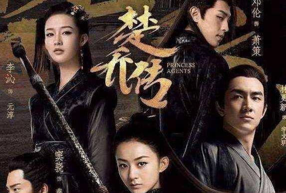 《楚乔传2》将开机,男主令人反感:宇文玥泡太久,出来变样了?