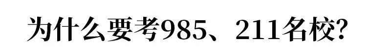 清华学长告诉你:为什么要考985,2119名校,有什么区别!太戳心了