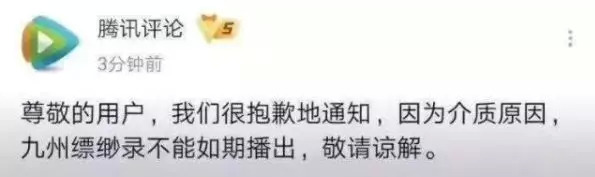 消失43天被砍14集,刘昊然宋祖儿竟把《九州缥缈录》演成偶像剧?
