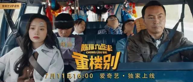 联合营销助力网络电影升级《陈翔六点半》与爱奇艺的3年长跑
