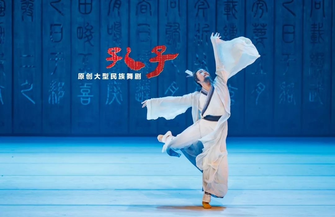 dadanyishu171_舞剧《孔子》将在市文化艺术会展中心上演