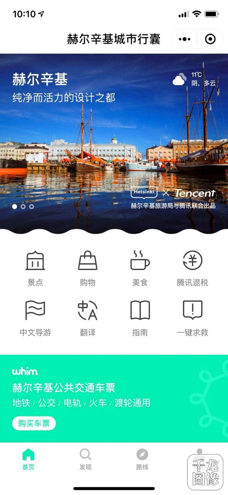 """芬蘭推""""城市行囊""""微信小程序方便中國游客"""