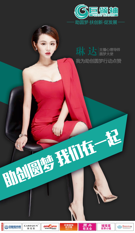 <b>琳达—助创圆梦大使、中国微商网专家智库委员会主播心理导师</b>