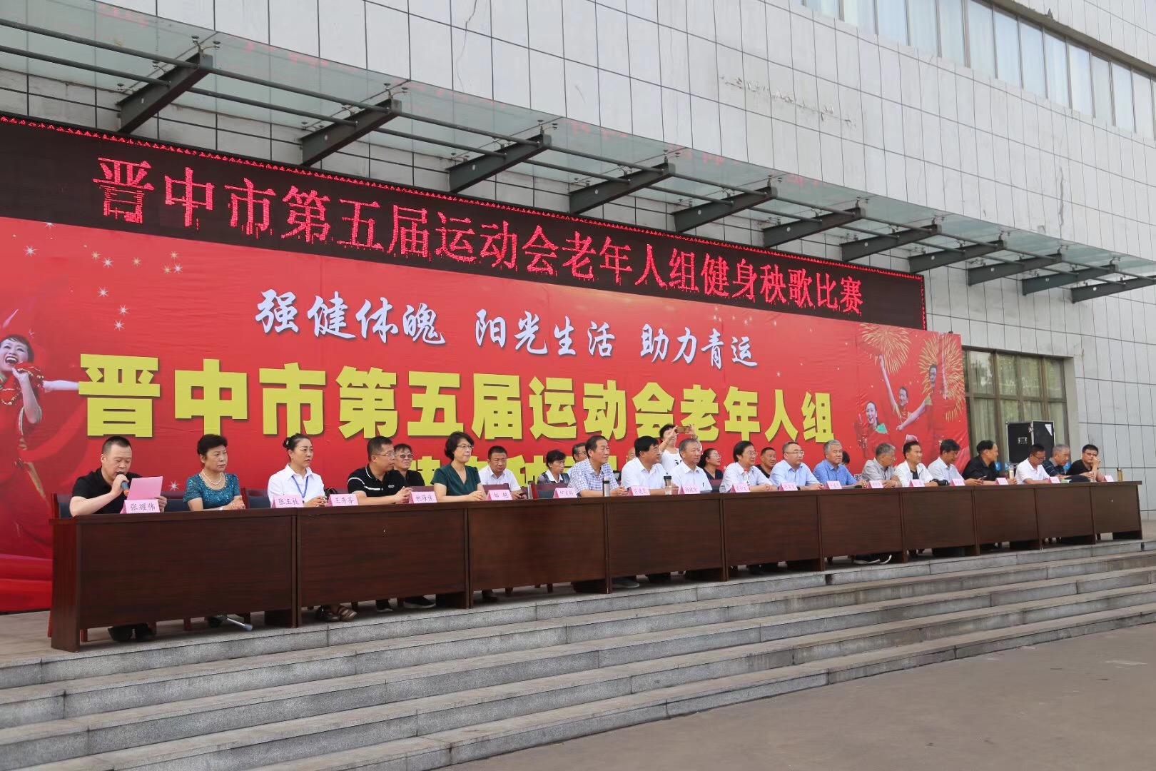 晋中市第五届运动会  老年组健身秧歌比赛在灵石举行