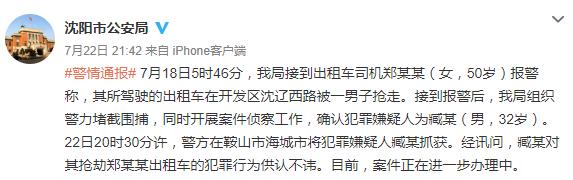 沈阳50岁女出租车司机清晨被抢车!32岁犯罪嫌疑人四天后落网
