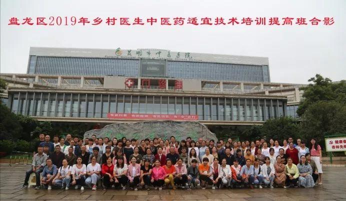 【市中丨简讯】提升中医药服务能力 加强乡医技能培训