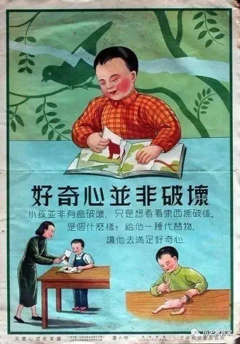 育儿-526.1952年的旧海报,阐述了教育的真谛(7)