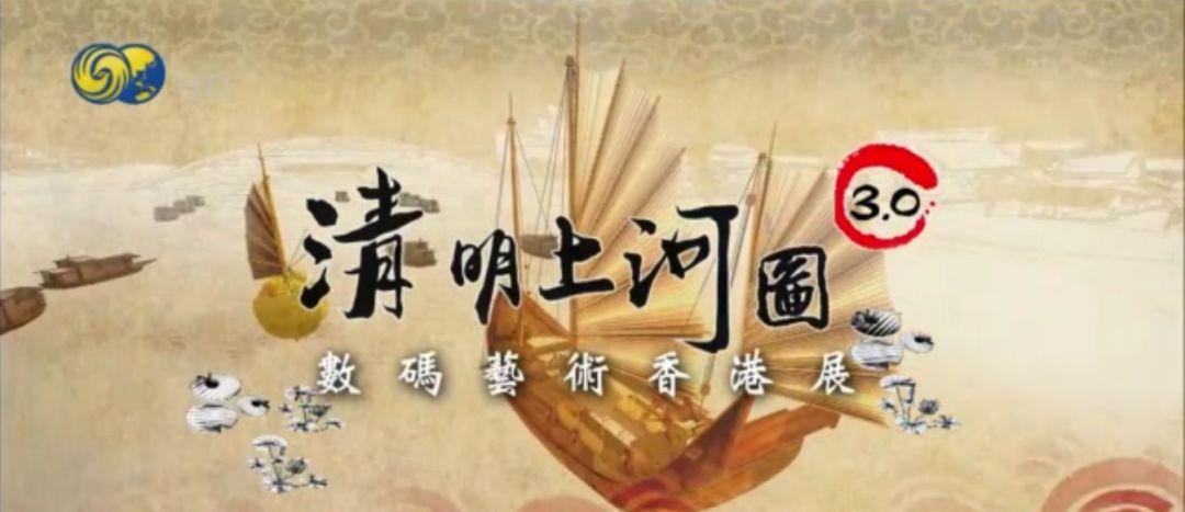 """""""清明上河图3.0""""是香港数字艺术的开幕式,去年首次在北京展出,有140多万人观看"""