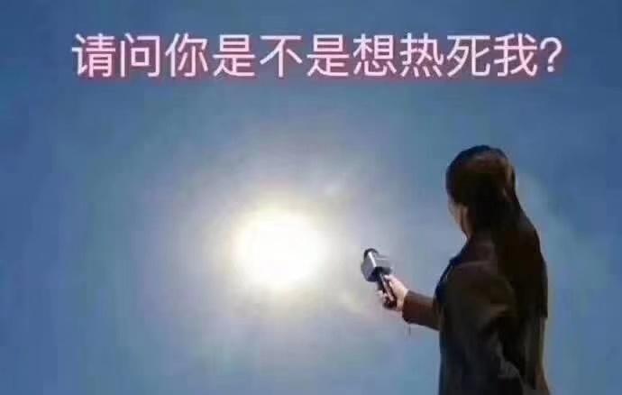 昆山:未来十天将持续晴热高温