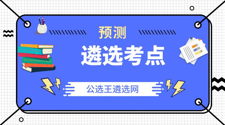 天津市直遴选来啦!2019年天津市公开遴选公务员工作拟于近日启动
