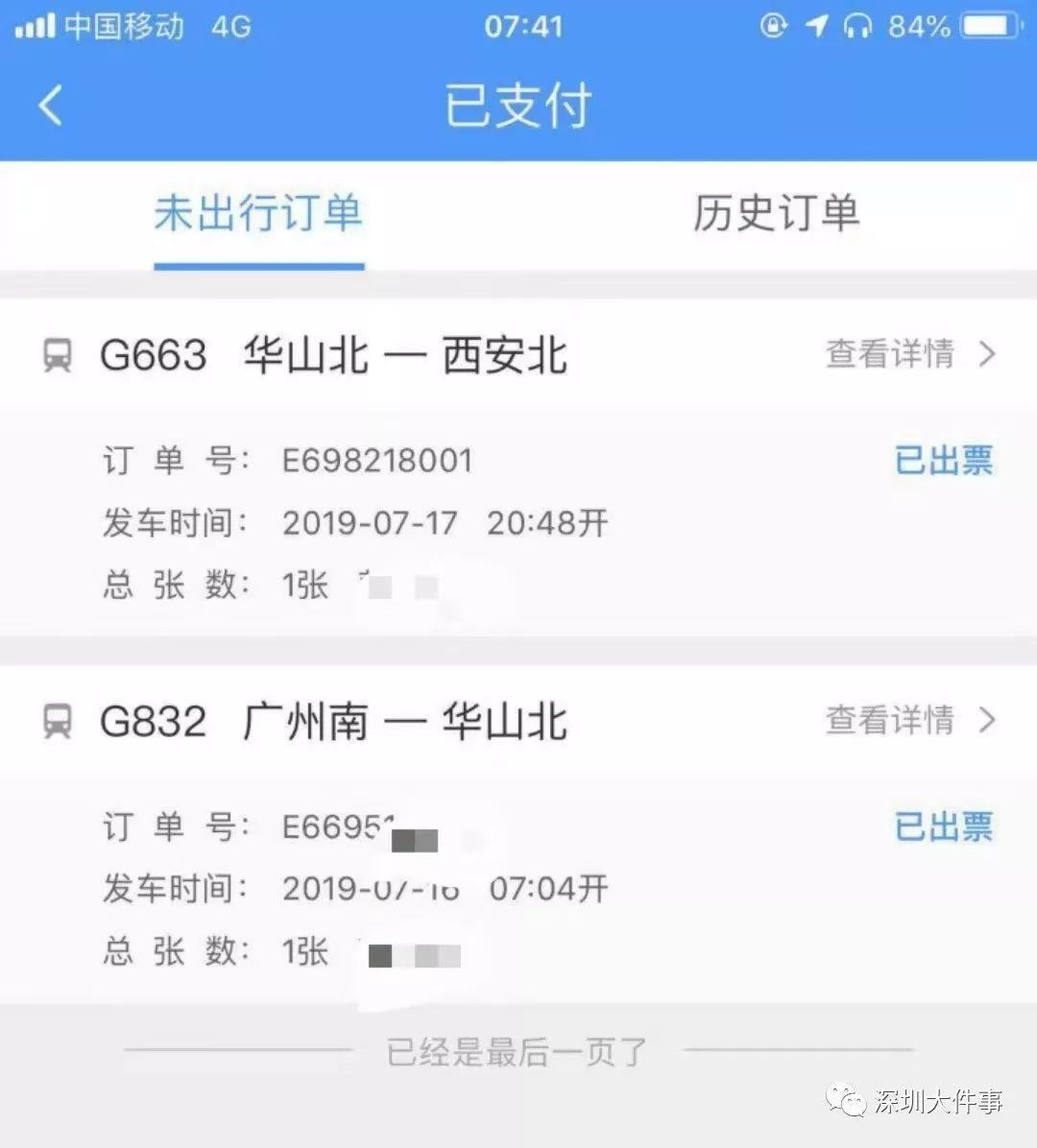 女孩游华山遇害 朋友圈26824444数字什么意思?