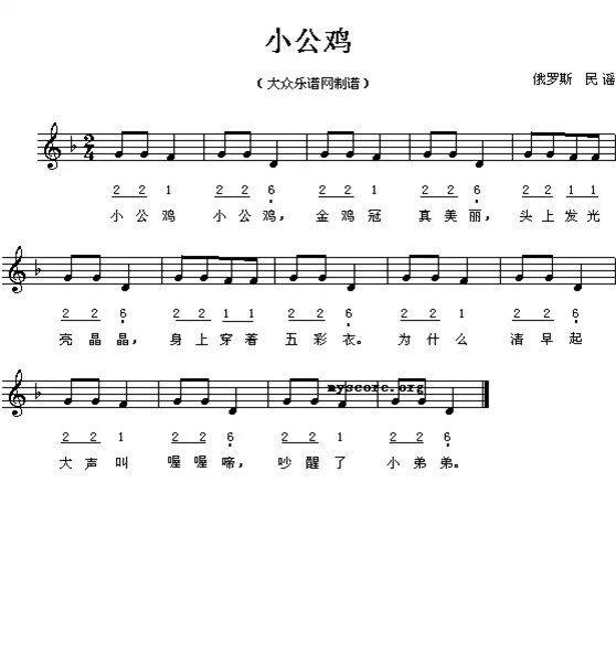 幼儿园儿童歌曲钢琴简谱大全!幼师必备!图片
