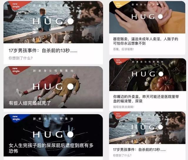 """600万粉情感第一大号HUGO之死:内容创业要""""内容向善"""" 沛县新闻网"""
