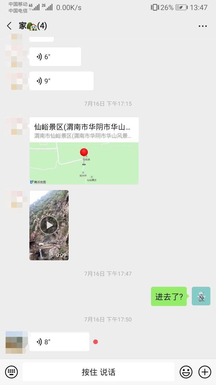深圳女孩辞职游华山遇害,朋友圈留下未解数字