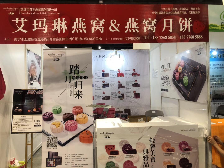 Amalee燕窝月饼惊艳亮相第十七届广西食品博览会