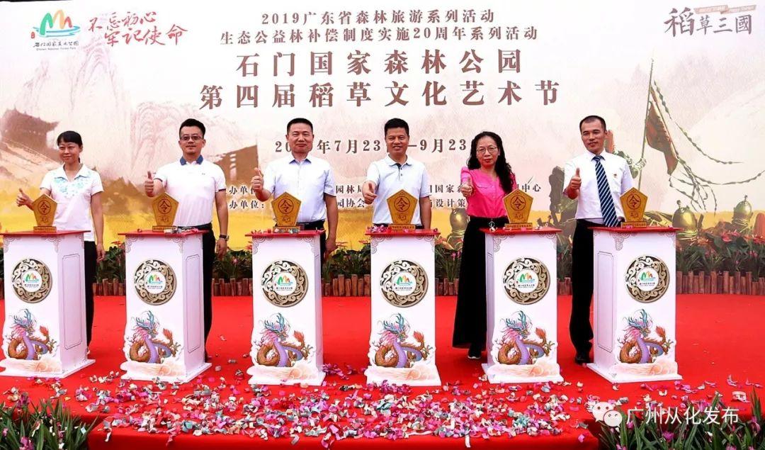 ?石门国家森林公园第四届稻草文化艺术节今天开幕!
